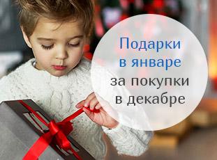 Подарки в январе за покупки в декабре - 311