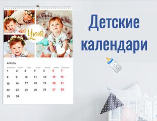 Оформление детского календаря