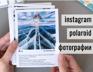 Волшебные фотографии в стиле Instagram и Polaroid