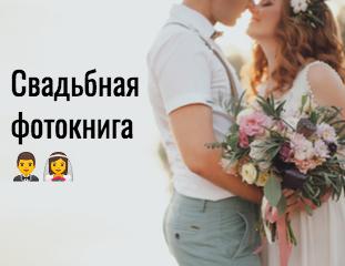 Красивая свадебная фотокнига