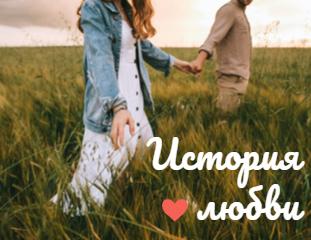 Ваша love story в стильной фотокниге