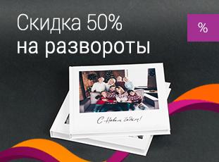 Любимая книга стала больше - Москва